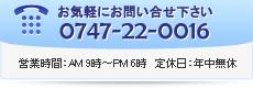 0747-22-0016 営業時間:AM9時~PM6時 定休日:年中無休